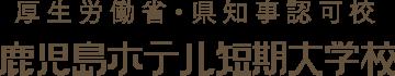 鹿児島ホテル短期大学校 ホテ短 ホテタン