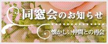 日章学園同窓会お知らせ