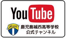 YouTube 鹿児島城西高等学校 公式チャンネル