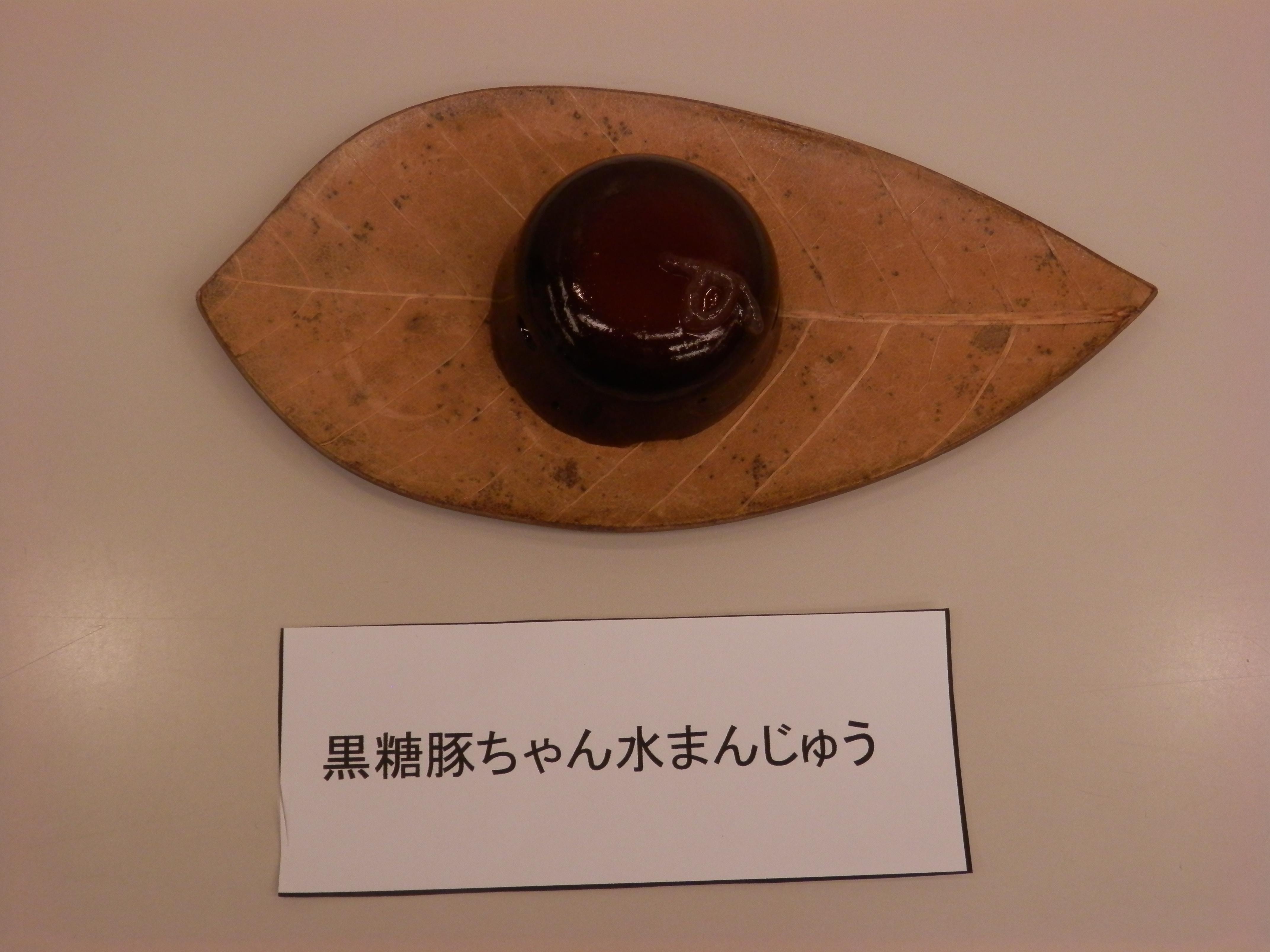 生徒の作品「黒糖豚ちゃん水まんじゅう」