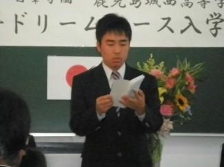 在校生代表の歓迎のあいさつ