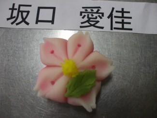 上生菓子「さくら」