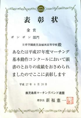 """ポンポン部門""""金賞""""を受賞しました"""