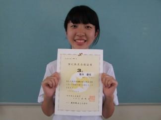 3級合格者:商業科3年 福永優衣さん(緑丘中出身)