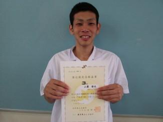 3級合格者:商業科3年 山薗雄也君(皇徳寺中出身)