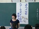 坂下 千香さん