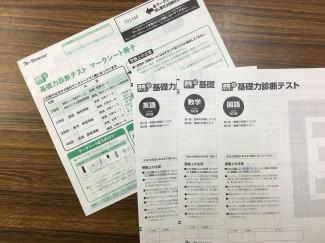 国語・数学・英語の3教科を受験しました。