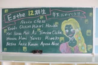 北山先生の黒板サプライズ