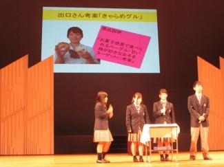 舞台での発表の様子