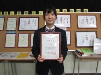 全商ビジネス文書実務検定1級に合格した出口愛帆さん(和田中学校出身)