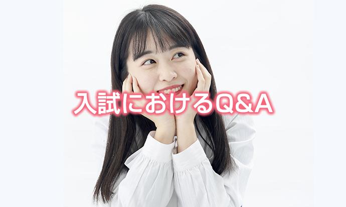 入試におけるQ&A