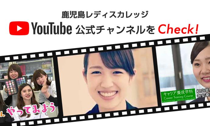 鹿児島レディスカレッジ公式YouTube