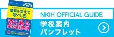 NKIH OFFICIAL GUIDE 学校案内パンフレット