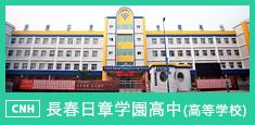 CNH 長春日章学園高中(高等学校)