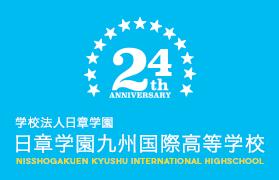 学校法人日章学園 日章学園九州国際高等学校 NISSHOGAKUEN KYUSHU INTERNATIONAL HIGHSCHOOL